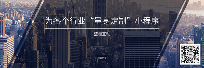 长沙小程序定制公司